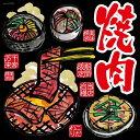 シール 焼き肉 網焼肉 チヂミ 棒棒鶏 バンバンジー 筆書き 装飾 デ...