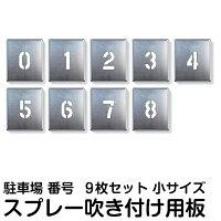 [ステンシル板]駐車場番号印刷板スプレー吹き付け用プレート【数字小サイズ(0〜9)・10枚1組】
