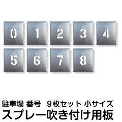 [ステンシル板] 簡単ペイント!スプレー用の切り抜き文字(連番/テンプレート)です!駐車場の...