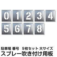 [ステンシル板]駐車場番号印刷板スプレー吹き付け用番号プレート【数字大サイズ(0〜9)・10枚1組】