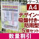 [チラシ・パンフレットケース]屋外用チラシ入れ・パンフレットチラシケース(防雨型・A4判)5個セット