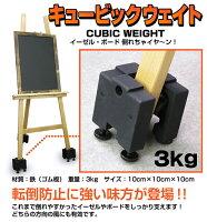 [設置取付用品]イーゼル用ウエイト(重り/重石)キュービックウエイト(イーゼル/ボード/看板の転倒防止ウェイト)