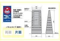 [立て看板]駐車場サインスタンド看板・標識/駐車禁止・他マルチポップサイン(片面表示)