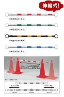 [コーン用品]ロードコーン(カラーコーン/パイロン)用バー(伸縮タイプ)5本セット