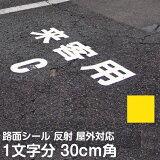 路面表示シート 30cm角 1文字分 ( 漢字 ひらがな カタカナ 切り文字 標示 文字 シール / 反射タイプ )