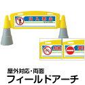 [立て看板]駐車場サインスタンド看板・標識/駐車禁止・他フィールドアーチ(両面表示)