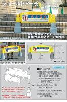 [立て看板]駐車場サインスタンド看板・標識フィールドアーチ本体のみ