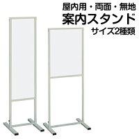 [立て看板]案内スタンド看板パネル差替え式(無地)サインスタンド看板/営業案内店舗用看板