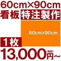 [看板]オリジナル看板(60cm×90cm)