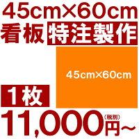 [看板]オリジナル特注看板(45cm×60cm)