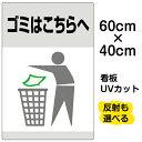 看板 表示板 「 ゴミはこちらへ 」 中サイズ 40cm × 60cm ゴミ箱 イラスト プレート