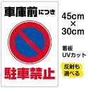 看板表示板「車庫前につき駐車禁止」小サイズ30cm×45cm駐車禁止標識