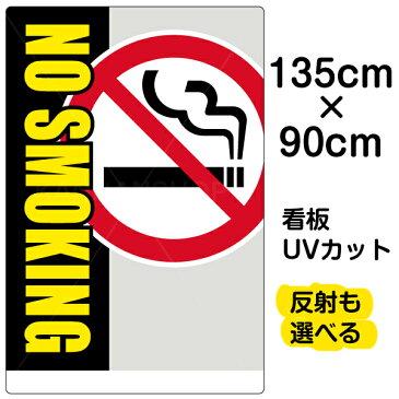 看板 表示板 「 NO SMOKING 」 特大サイズ 91cm × 135cm 禁煙 タバコ イラスト プレート