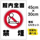 看板 表示板 「 館内全面禁煙 」 丸い煙 小サイズ 30cm × 45cm イラスト プレート
