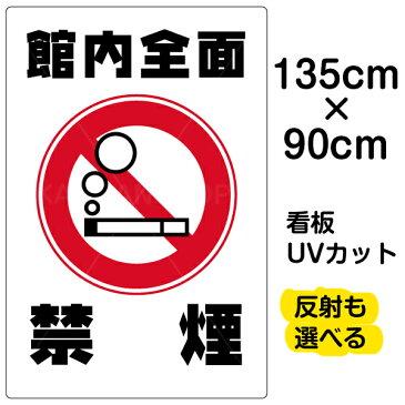 看板 表示板 「 館内全面禁煙 」 丸い煙 特大サイズ 91cm × 135cm イラスト プレート