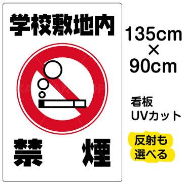 看板 表示板 「 学校敷地内禁煙 」 丸い煙 特大サイズ 91cm × 135cm イラスト プレート