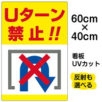 看板表示板「Uターン禁止」中サイズ40cm×60cm転回禁止イラスト