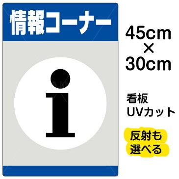 看板 表示板 「 情報コーナー 」 小サイズ 30cm × 45cm プレート
