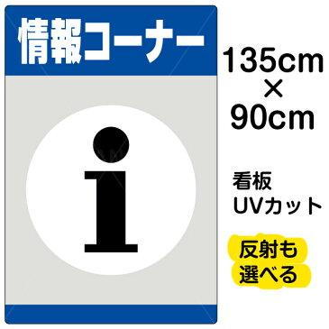 看板 表示板 「 情報コーナー 」 特大サイズ 91cm × 135cm プレート