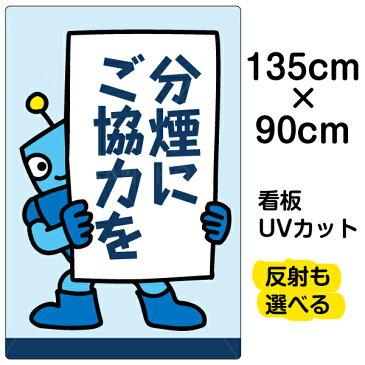看板 表示板 「 分煙にご協力を 」 特大サイズ 91cm × 135cm イラスト プレート