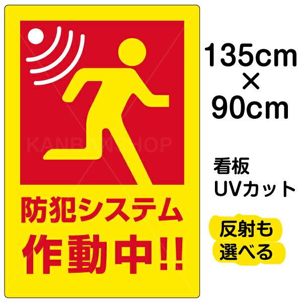 看板 表示板 「 防犯システム作動中 」 特大サイズ 91cm × 135cm イラスト [看板] 防犯看板で通学路や公園、マンションなどでの不審者出没を防止!フェンスや壁面に取り付けOK!24時間地域の安全を見守ります。