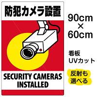 看板表示板「防犯カメラ設置」縦型大サイズ60cm×90cm監視カメライラスト
