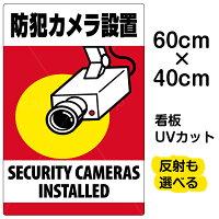 看板表示板「防犯カメラ設置」縦型中サイズ40cm×60cm監視カメライラスト