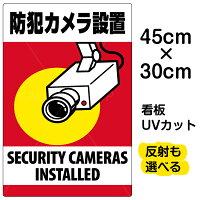 看板表示板「防犯カメラ設置」縦型小サイズ30cm×45cm監視カメライラスト