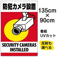 看板表示板「防犯カメラ設置」縦型特大サイズ91cm×135cm監視カメライラスト
