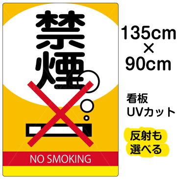 看板 表示板 「 禁煙 」 特大サイズ 91cm × 135cm イラスト プレート
