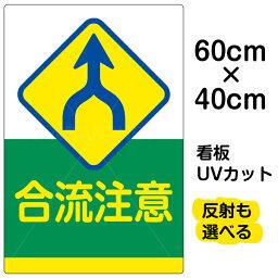 看板/表示板/「合流注意」中サイズ/40cm×60cm/イラスト/プレート