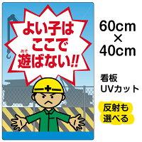 看板表示板「よい子はここで遊ばない」中サイズ40cm×60cm子どもイラスト