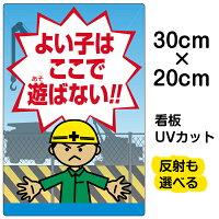 看板表示板「よい子はここで遊ばない」特小サイズ20cm×30cm子どもイラスト