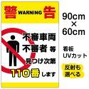 看板表示板「警告不審者110番」縦型大サイズ60cm×90cmイラスト