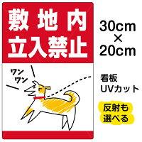 看板表示板「敷地内立入禁止」特小サイズ20cm×30cmイラスト