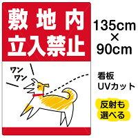 看板表示板「敷地内立入禁止」特大サイズ91cm×135cmイラスト