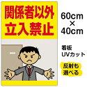 看板表示板「関係者以外立入禁止」(オフィスイラスト)中サイズ40cm×60cmイラスト