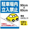 看板駐車場表示看板「駐車場内立入禁止」大サイズ60cm×90cmイラスト