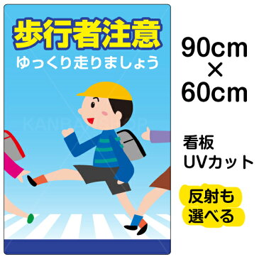 看板 表示板 「 歩行者注意 」 大サイズ 60cm × 90cm プレート