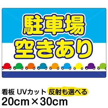 看板/表示板/「駐車場空きあり」特小サイズ/20cm×30cm/プレート★送料無料★