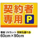 看板駐車場表示看板「契約者専用P」大サイズ60cm×90cm