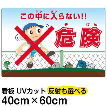 看板 立ち入り禁止 表示板 「 危険(きけん) この中に入らない! 」 中サイズ 40cm × 60cm イラスト プレート