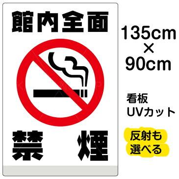 看板 表示板 「 館内全面禁煙 」 たばこ 流れる煙 白地 特大サイズ 91cm × 135cm ピクトグラム イラスト プレート