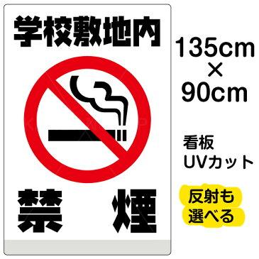 看板 表示板 「 学校敷地内禁煙 」 たばこ 流れる煙 白地 特大サイズ 91cm × 135cm ピクトグラム イラスト プレート
