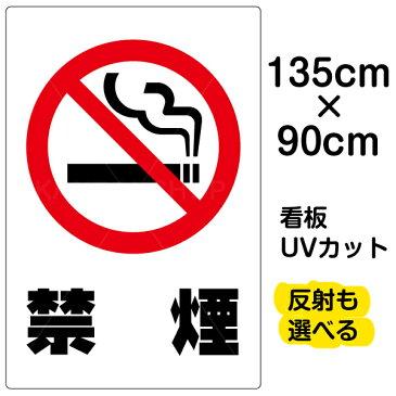 看板 表示板 「 禁煙 」 たばこ 流れる煙 白地 特大サイズ 91cm × 135cm ピクトグラム イラスト プレート