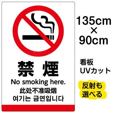 看板 表示板 「 禁煙 ( 英語 中国語 韓国語 ) 」 特大サイズ 91cm × 135cm ピクトグラム 多言語 プレート