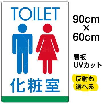 看板 表示板 「 TOILET 化粧室 」 矢印なし 英語 大サイズ 60cm × 90cm トイレ イラスト プレート