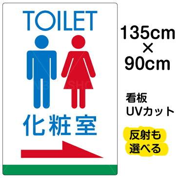 看板 表示板 「 TOILET 化粧室 → 」 右矢印 英語 特大サイズ 91cm × 135cm トイレ イラスト プレート