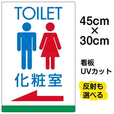 看板 表示板 「 TOILET 化粧室 ← 」 左矢印 英語 小サイズ 30cm × 45cm トイレ イラスト プレート