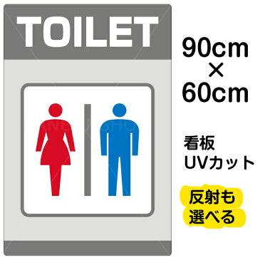 看板 表示板 「 TOILET 」 矢印なし 英語 大サイズ 60cm × 90cm トイレ イラスト プレート